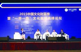 文化金融高峰論壇在深圳舉辦