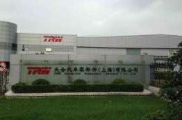 天合汽車零部件(上海)有限公司