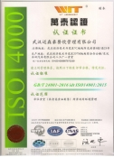 ISO14000環境管理