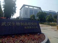 生物制品研究所有限責任公司