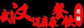 武漢市應對疫情支持中小企業政策清單