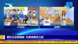 武汉迈森豪餐饮 5G连线:餐饮企业新措施 杜绝浪费在行动