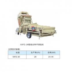 5XFZ-26型组合种子清选机