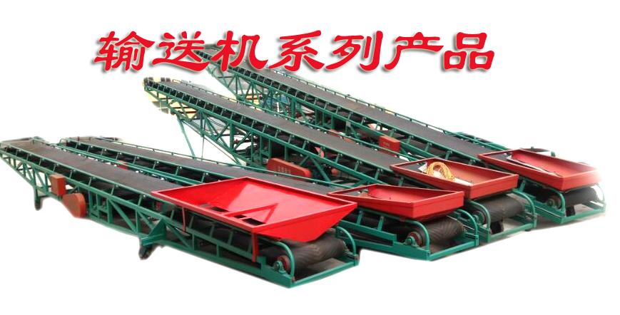 粮食输送系列产品