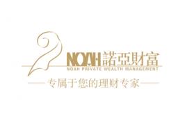 諾亞財富10周年慶典