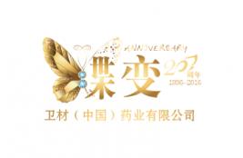 卫材(中国)药业有限公司蝶变2016年会