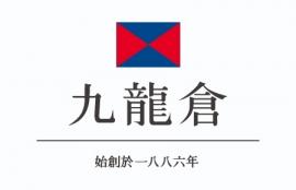 九龍倉國賓一號2017迎新活動