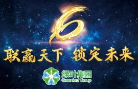 綠葉集團六周年慶典暨新品發布會