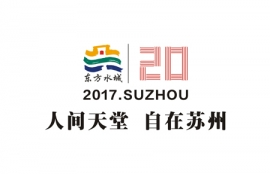 第二十屆蘇州國際旅游節開幕式