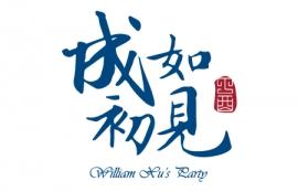"""""""成如初見""""綠葉集團董事長50歲生日"""