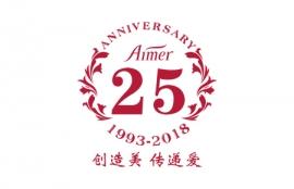 愛慕25周年慶典