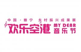 徐州睢寧歡樂空港音樂節嗨爆全場