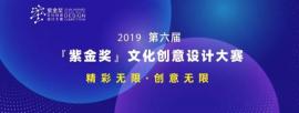 """2019年第六屆""""紫金獎·公益傳播設計大賽""""來啦!"""