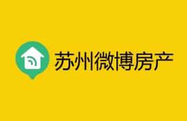 苏州微博房产上线发布会