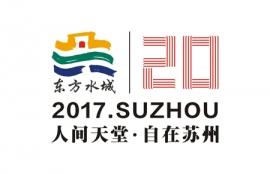 """2017第二十届""""东方水城""""中国苏州国际旅游节闭幕式"""